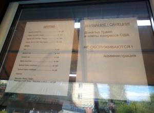 Шаурмичная объявила бойкот Трампу и конгрессу США в Воронеже