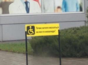 Знак, отучающий парковаться на месте для инвалидов, сняли в Воронеже