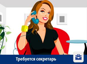 В Воронеже предлагают работу секретарю