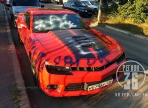 В Воронеже разыскиваются вандалы, которые изуродовали элитный спорткар