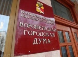 Здание Воронежской гордумы отремонтируют за 3,4 млн рублей