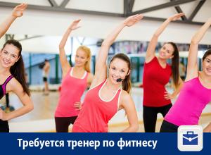 В Воронеже ищут инструктора по фитнесу