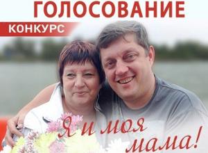 Выберите победителей в конкурсе «Я и моя мама»!
