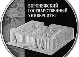 Юбилейную монету с изображением ВГУ продают за 4 тыс рублей