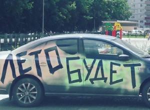 В Воронеже заметили автомобиль с оптимистичным прогнозом погоды