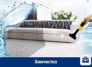 Услуги химчистки в Воронеже