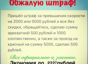 Сбить сумму штрафа за нарушение ПДД в 10 раз предлагают в Воронеже