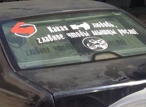 Воронежцы высмеяли надпись на машине качка