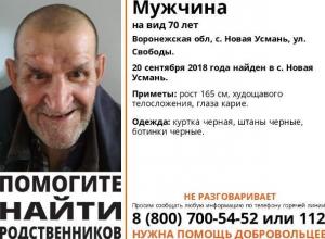 Под Воронежем нашли мужчину, который не может назвать своего имени