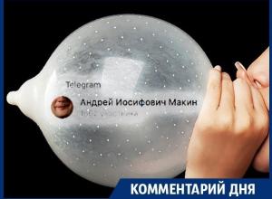 В воронежском правительстве сравнили «Макина» со штопанным презервативом