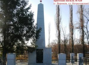 Областной Совет ветеранов беспристрастно оценит состояние воинских захоронений в Воронежской области