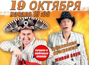 Эксцентричный и невероятно смешной дуэт Владимира Данильца и Владимира Моисеенко выступит в Воронеже
