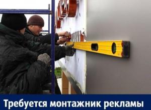 В Воронеже ищут креативного монтажника наружной рекламы