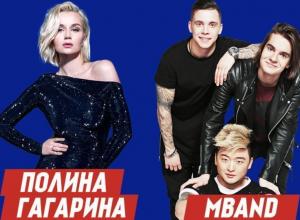 В Воронеже поп-дива Полина Гагарина выступит вместе с бойз-бэндом MBAND