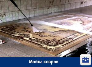 Мойка ковров в Воронеже