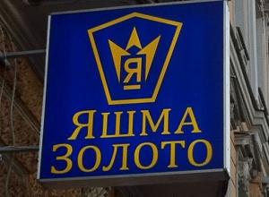 Активы олигарха «Яшма», прописавшегося под Воронежем, подешевели до 400 млн рублей
