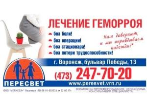 Где в Воронеже найти хорошего врача проктолога?