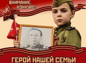 Завтра стартует народное голосование в конкурсе «Герой нашей семьи»!