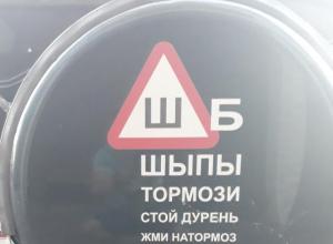 Знак «Ш» превратили в памятку для «слепых» водителей в Воронеже