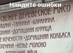 Воронежцев рассмешила безграмотная реклама мясной лавки