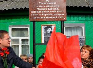 В Воронеже открыли мемориальную доску лейтенанту, закрывшему собой во время войны  огневую точку