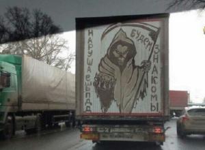 Воронежцев потряс рисунок смерти из грязи на грузовике