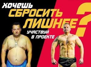 Хочешь СБРОСИТЬ ЛИШНЕЕ? Объявлен кастинг в реалити-шоу «Блокнот Воронеж»