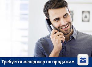 В Воронеже предлагают работу менеджеру по продажам