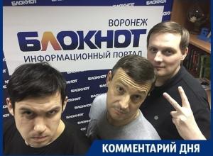 ГосСМИ Воронежа расписались в интеллектуальной нищете и трусости! – политолог