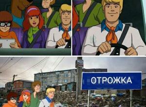 Воронежцев оскорбил мем про Отрожку
