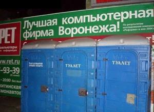 Кричащую туалетную рекламу компьютерной фирмы заметили в Воронеже