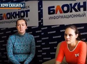Наши власти всячески не обращают на нас внимания! - воронежские многодетные матери Екатерина и Людмила