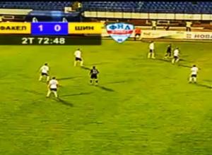 Воронежский «Факел» переиграл дома ярославский «Шинник» со счетом 1:0