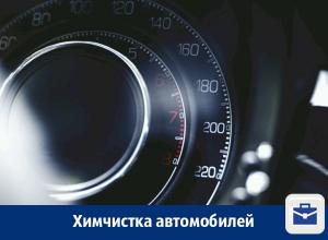 Химчистка автомобилей в Воронеже