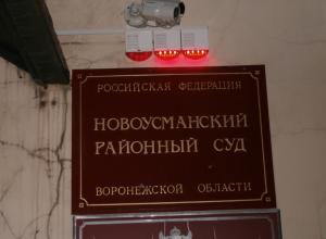 Главбух воронежского «Корм Центра» депутата Ильина отправился в тюрьму за налоговые махинации