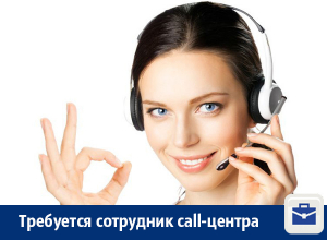 В Воронеже ищут сотрудника в call-центр