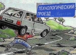 Как три строительных магната Воронежа не справились с одним проездом «имени Гордеева»