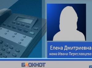 Мама таксиста Ивана Переславцева: «Его задержали, я боюсь за жизнь сына»