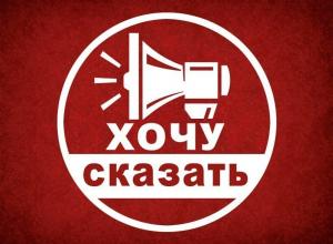 «Блокнот Воронеж» предоставляет уникальную возможность быть услышанными в новом проекте «Хочу сказать!»