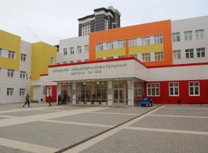 Торжественное открытие воронежской школы №102 прошло при участии главы региона