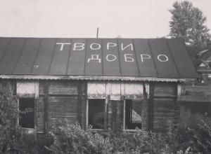 В Воронеже сфотографировали заброшенный дом, советующий «творить добро»