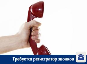 В Воронеже предлагают работу регистратору звонков