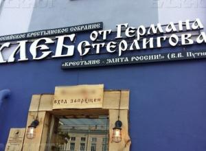 На первом месяце правления Кстенина в Воронеже начались проблемы у соседей-гомофобов