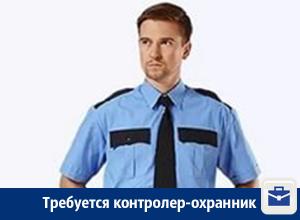 В Воронеже предлагают работу контролеру-охраннику