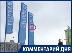 «Чудесатая» Сухачева, или как важна культура для губернатора Гордеева