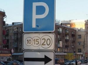 За 10 месяцев против платной парковки выступили 3,5 тыс воронежцев