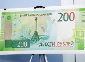 14 октября в Воронеже презентуют новые рублевые банкноты