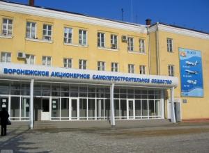 В первом квартале этого года убыток Воронежского авиазавода составил 333 млн рублей