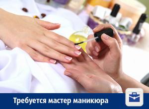 Мастер маникюра и педикюра с зарплатой от 40 тысяч требуется в Воронеже