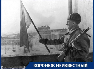 Судьбоносная битва за Воронеж предопределила исход всей Великой Отечественной войны